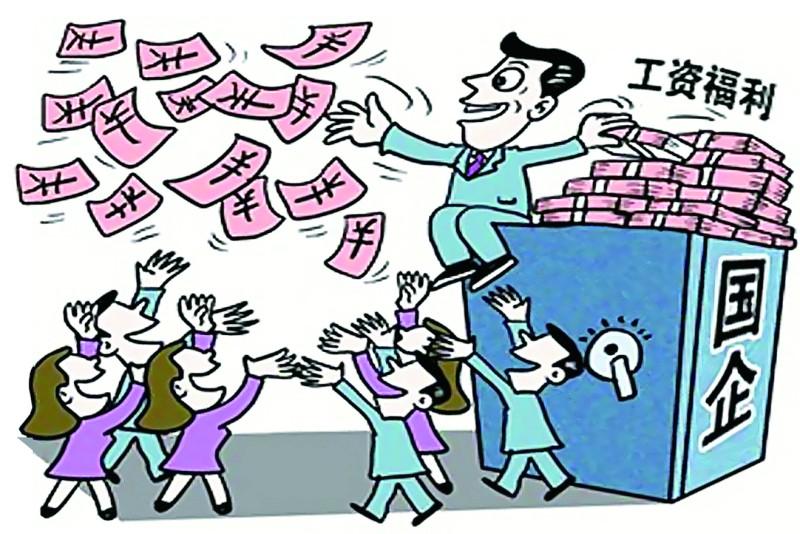 关于就业于外企国企民企的评点与建议 2