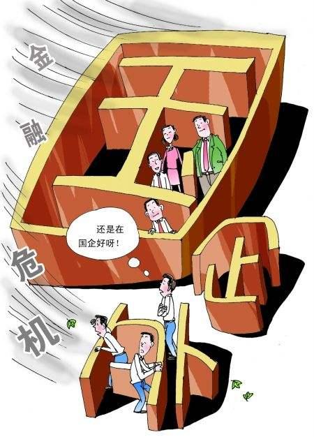 关于就业于外企国企民企的评点与建议 4