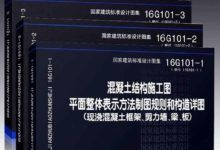 砼结构16G101高清全套无水印PDF图集【评论下载】_筑砼匠