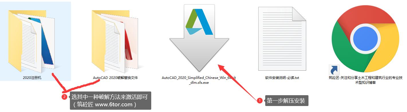 AutoCAD 2020 简体中文64位开心学习研究和谐版附安装教程 1