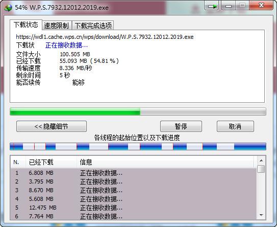 多线程下载神器 IDM v6.35.5 中文注册版 绿色便携版