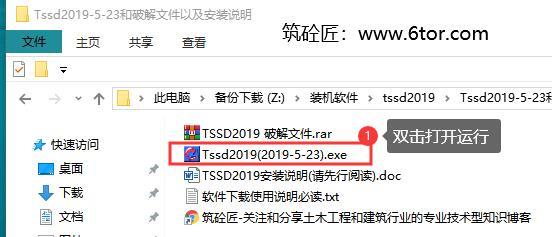Tssd探索者2019开心学习研究版(附和谐补丁和安装方法) 2