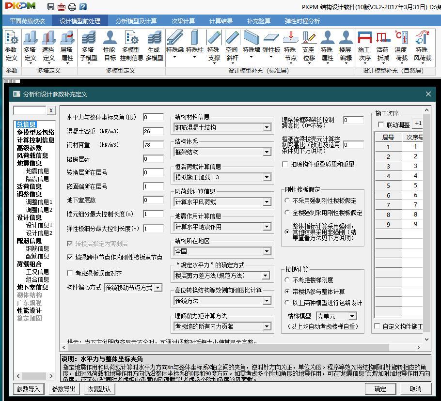 PKPM参数设置和计算结果文本分析详解 1