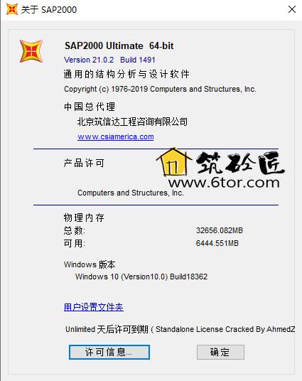SAP2000 v21 64位简体中文学习研究旗舰版(含中国规范) 4