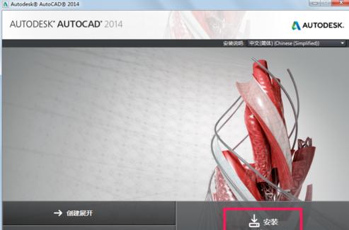 AutoCAD 2014 简体中文开心学习研究精简版 附安装教程 4