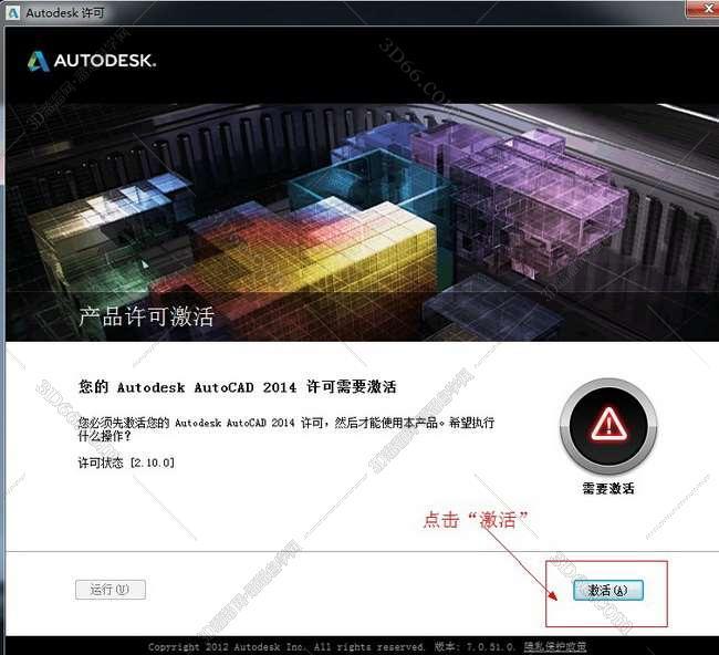 AutoCAD 2014 简体中文开心学习研究精简版 附安装教程 10