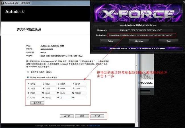 AutoCAD 2014 简体中文开心学习研究精简版 附安装教程 14