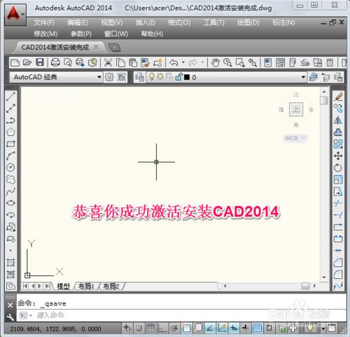 AutoCAD 2014 简体中文开心学习研究精简版 附安装教程 16