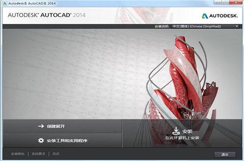 AutoCAD 2014 简体中文开心学习研究精简版 附安装教程 1
