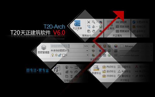T20天正建筑V6.0破解版