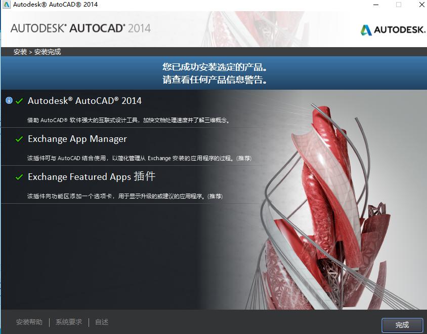 AutoCAD 2014 简体中文开心学习研究精简版 附安装教程 9