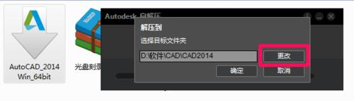 AutoCAD 2014 简体中文开心学习研究精简版 附安装教程 3