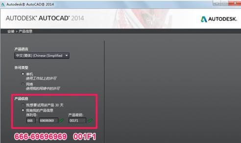 AutoCAD 2014 简体中文开心学习研究精简版 附安装教程 6