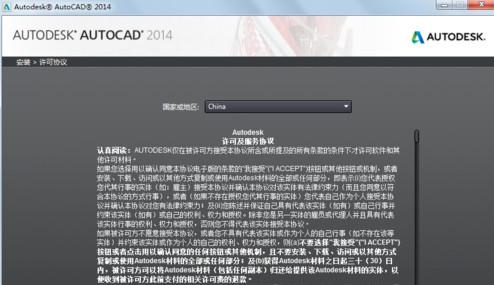 AutoCAD 2014 简体中文开心学习研究精简版 附安装教程 5