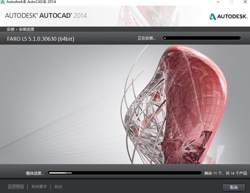AutoCAD 2014 简体中文开心学习研究精简版 附安装教程 8