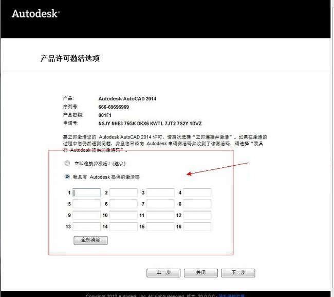AutoCAD 2014 简体中文开心学习研究精简版 附安装教程 11