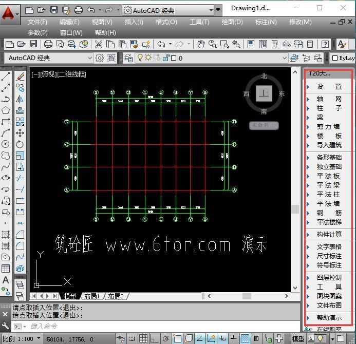 T20天正结构CAD V6.0开心学习研究版含和谐补丁附安装教程 34
