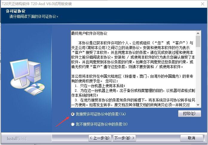 T20天正结构CAD V6.0开心学习研究版含和谐补丁附安装教程 26