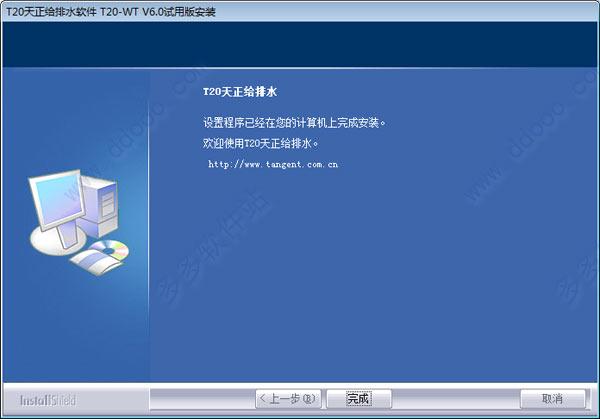 T20天正给排水CAD V6.0开心学习研究版含补丁附安装教程 8