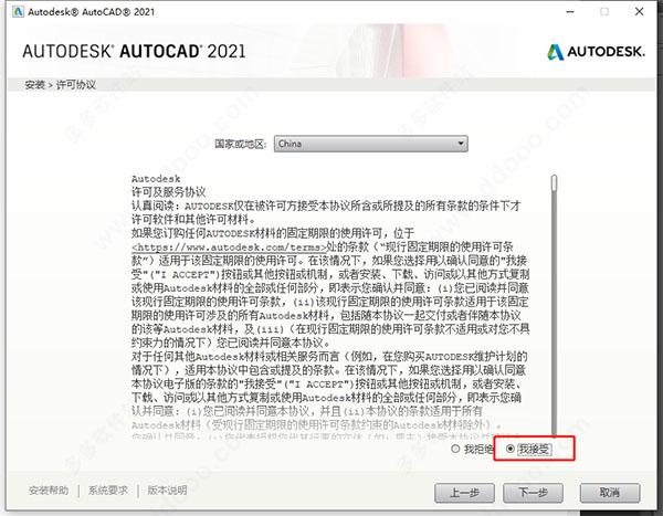 AutoCAD 2021 简体中文64位开心学习研究版附安装教程 7