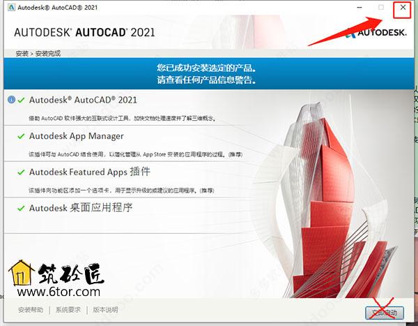 AutoCAD 2021 简体中文64位开心学习研究版附安装教程 10