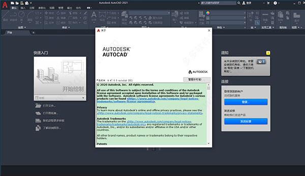 AutoCAD 2021 简体中文64位开心学习研究版附安装教程 1