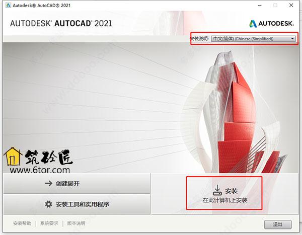 AutoCAD 2021 简体中文64位开心学习研究版附安装教程 6