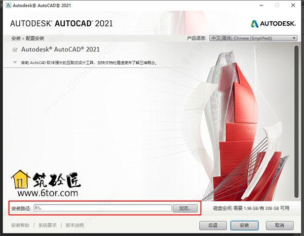 AutoCAD 2021 简体中文64位开心学习研究版附安装教程 8