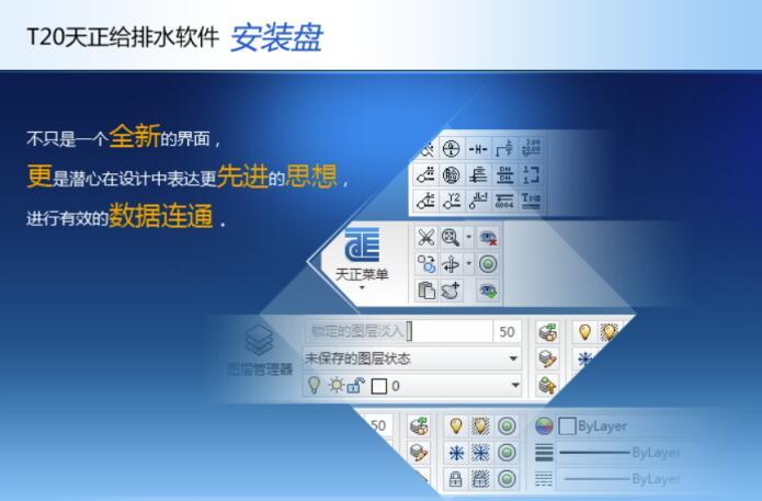 T20天正给排水CAD V6.0开心学习研究版含补丁附安装教程 1