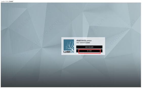 Lumion10.0 Pro 中文离线学习研究版下载附详细安装教程 11