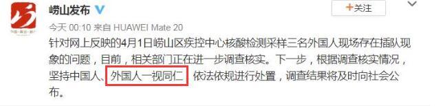 青岛崂山核酸检测外国人插队&广州黑人新冠确诊患者咬伤女护士 1
