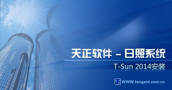 T20天正日照分析软件V4.0