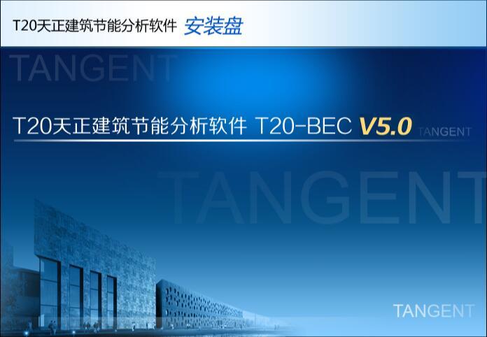 T20天正建筑节能软件V5.0
