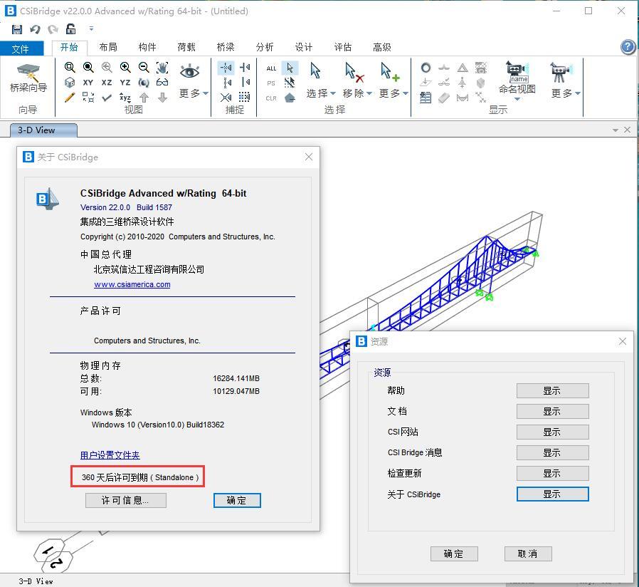 CSi Bridge v22(桥梁建模分析软件)64位简体中文破解版 16