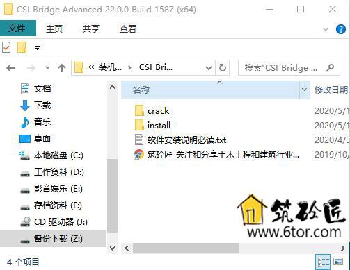 CSi Bridge v22(桥梁建模分析软件)64位简体中文破解版 2