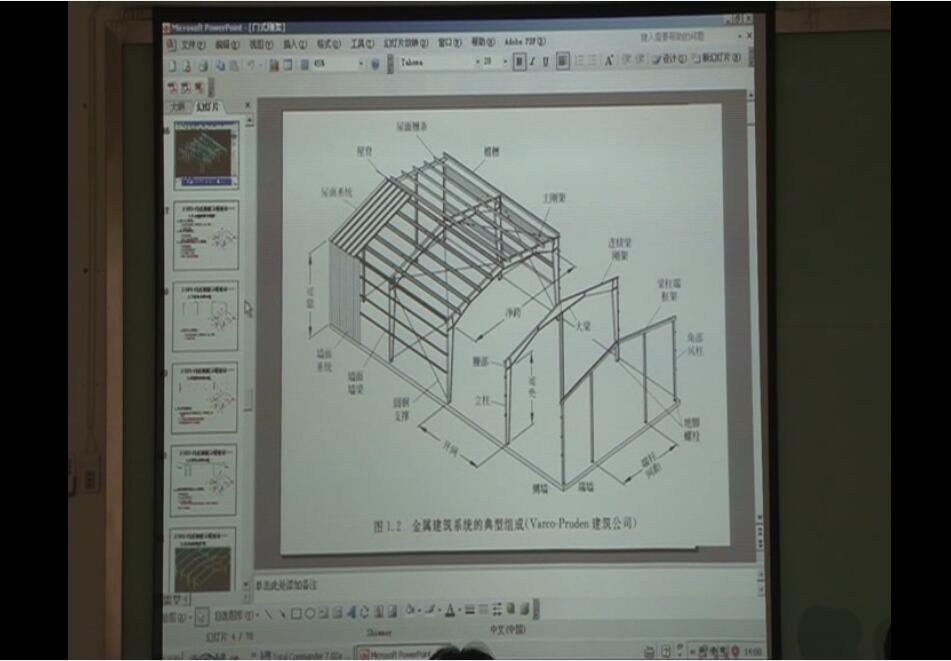 建筑结构设计之PKPM STS钢结构设计免费自学视频教程 1