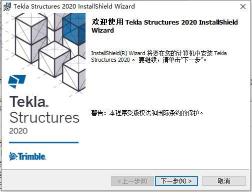 Tekla Structures 2020中文开心学习研究版附和谐安装教程 3