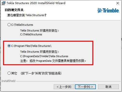 Tekla Structures 2020中文开心学习研究版附和谐安装教程 5