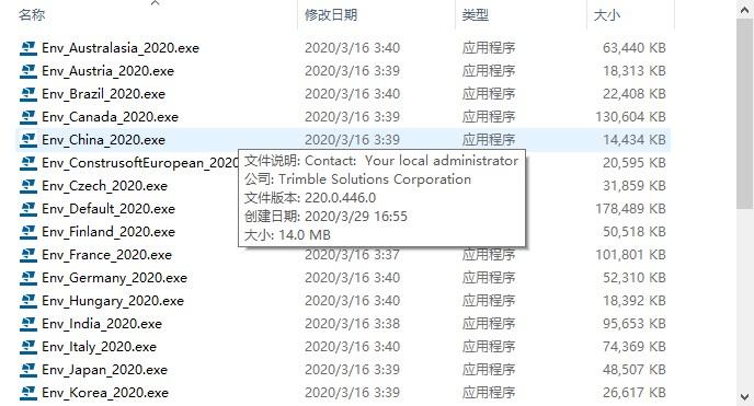 Tekla Structures 2020中文开心学习研究版附和谐安装教程 9