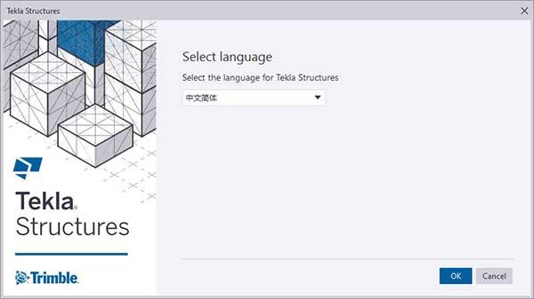 Tekla Structures 2020中文开心学习研究版附和谐安装教程 11