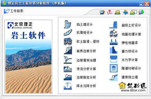 理正岩土计算分析软件v6.5PB3全模块和谐版附安装教程 1