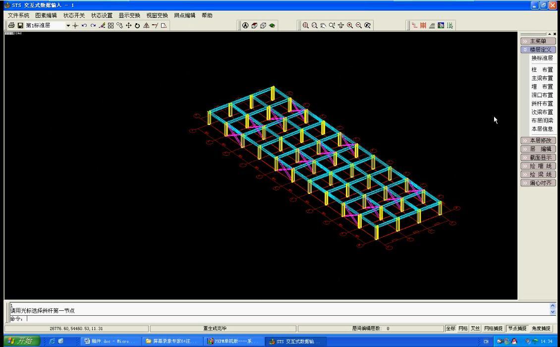 PKPM STS钢结构设计(从入门到精通)案例自学视频教程 1