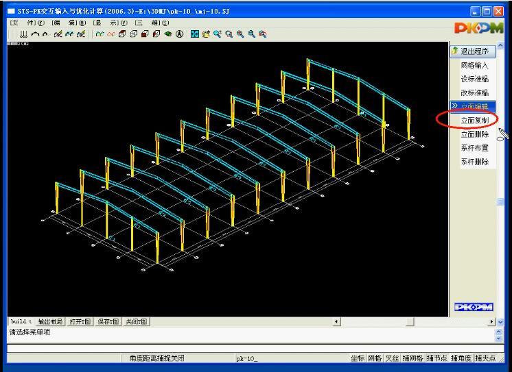 建筑结构设计之PKPM STS钢结构设计基础自学视频教程 1