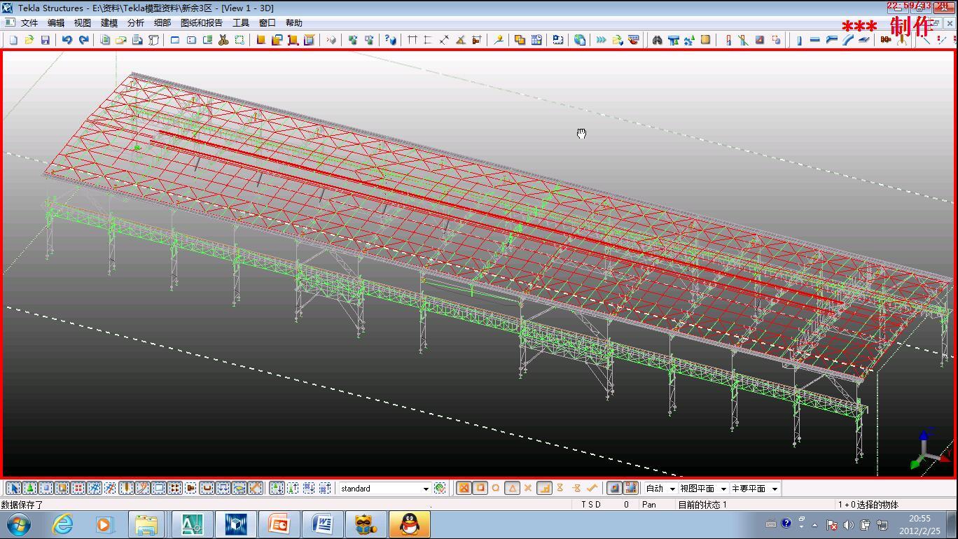 建筑结构设计之PKPM STS钢结构设计(61课)自学视频教程 1