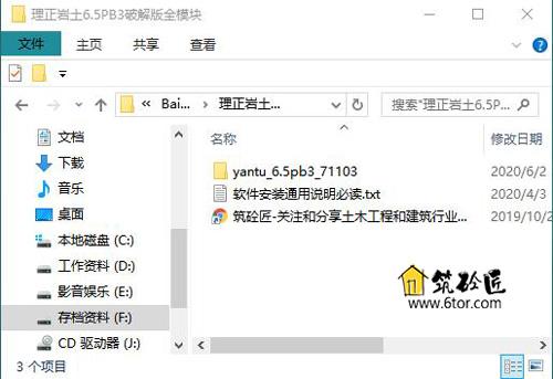 理正岩土计算分析软件v6.5PB3全模块和谐版附安装教程 2