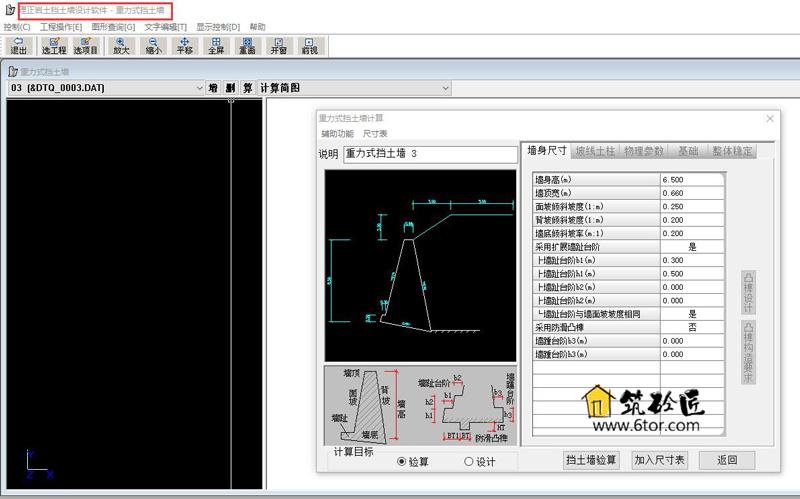 理正岩土计算分析软件v6.5PB3全模块和谐版附安装教程 15