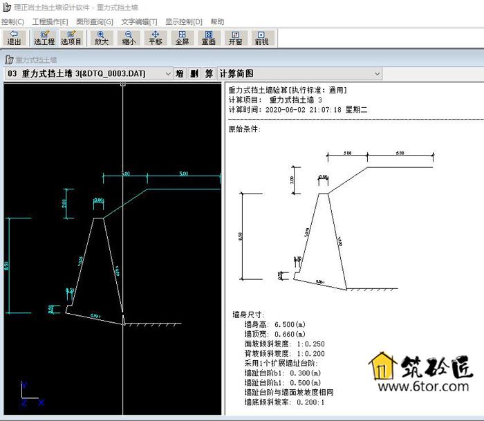 理正岩土计算分析软件v6.5PB3全模块和谐版附安装教程 16