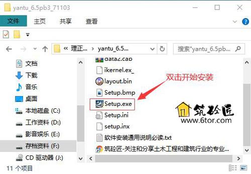 理正岩土计算分析软件v6.5PB3全模块和谐版附安装教程 3