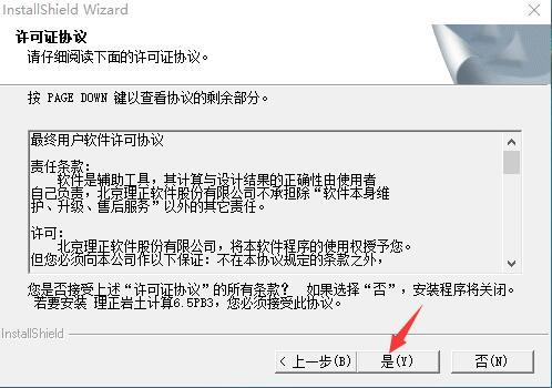 理正岩土计算分析软件v6.5PB3全模块和谐版附安装教程 5