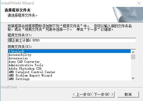 理正岩土计算分析软件v6.5PB3全模块和谐版附安装教程 8